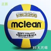 排球中考學生專用球女男兒童初學者訓練正品軟式5號充氣沙灘排球 EY6825『MG大尺碼』