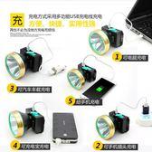 頭燈 感應頭燈強光充電超亮遠射夜釣魚頭戴式鋰電筒多功能LED疝氣礦燈 【限時搶購】