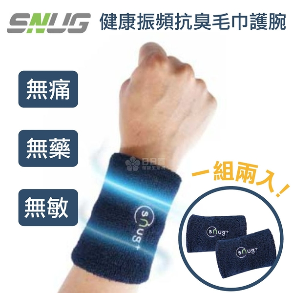 sNug 健康振頻抗臭毛巾護腕(一組2入)