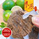 【譽展蜜餞】陳皮黑檸檬 280g/100元