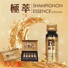 (買一送一) 極萃香檳茸滋養液 Shampignon Essence 一盒/5入
