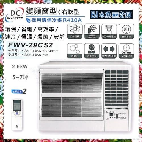 【冰點空調】5~7坪 2.9kw 約1.3噸 變頻窗型式冷氣機(右吹型)《FWV-29CS2》全機3年壓縮機10年保固