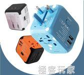 全球通用充電轉換器出國電源萬能轉換插頭日本旅行歐標德英標插座 『極客玩家』