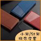小米10lite 紅米Note9 紅米 Note9 Pro 隱藏磁扣側翻皮套 插卡 皮套 保護套 拼色保護套 手機殼 軟殼
