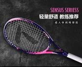 天龍碳素網球拍單人初學者網球訓練器套裝男女大學生雙人全專業