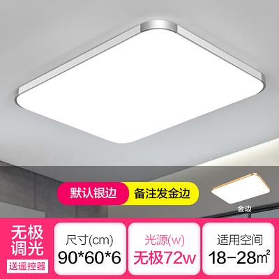 LED/燈飾    LED吸頂燈長方形遙控大氣客廳燈具現代簡約臥室燈陽台燈餐廳燈飾220V 喵可可