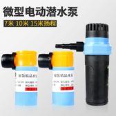 交換禮物-12v小微型直流自吸水泵10米開槽水鉆切割機打開孔機抽供潛水泵棒