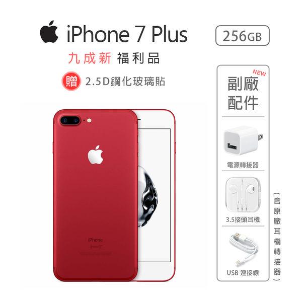 iPhone 7 Plus/256G 紅色特別版福利品 全新副廠配件 贈2.5D鋼化貼 可加價換全新原廠配件【Apple福利品】