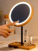 木質臺式led化妝鏡子帶燈網紅家用桌面梳妝美妝補光日光充電臺燈 美物居家