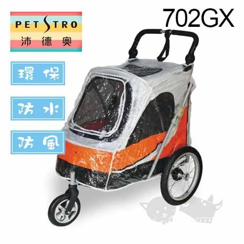 PetLand寵物樂園《沛德奧Petstro》推車專用防雨罩702GX (非洲越野系列2代)