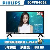 ★送2好禮★PHILIPS飛利浦 50吋FHD LED液晶顯示器+視訊盒50PFH4052