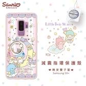 三麗鷗 三星Samsung S9 / S9+ S9 Plus 施華彩鑽減震指環扣手機殼-晚安雙子星 送玻璃貼 內有其他機型