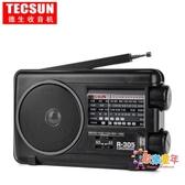 收音機 全波段收音機老人新款便攜式復古廣播半導體電視伴音 1色