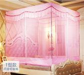 蚊帳家用坐床式拉鏈1.5米1.8m床1.2加密加厚支架公主風蒙古包紋賬 潮流前線