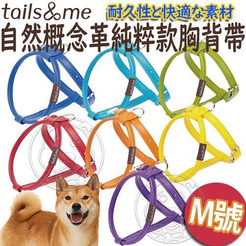 此商品48小時內快速出貨》Tail&me尾巴與我》自然概念革系列純粹款胸背帶-M