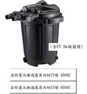台中水族} 亞特曼 池塘/魚池過濾桶 內附UV殺菌燈-(10000--15000L/H)-不含馬達   特價