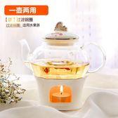 泡茶壺那些時光 花茶壺 蠟燭加熱水果茶壺套裝 耐熱玻璃下午茶花果茶壺 全館免運