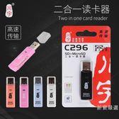 C296讀卡器 Micro SD TF SD卡 二合一讀卡器即插即用 交換禮物熱銷款