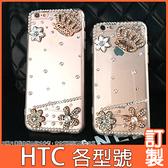 HTC Desire21 20 pro U19e U12+ life U20 5G 19s 19+ 皇冠系列 手機殼 水鑽殼 訂製