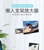 床頭手機屏幕放大器鏡高清投3D超清大屏桌面通家用架子床上支架