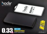 hoda好貼 原廠 Xiaomi 小米 Mix 3 2.5D隱形滿版高透光 9H鋼化玻璃保護貼 疏油疏水 現貨