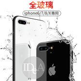 Apple iPhone7/7Plus 鋼化玻璃手機殼 防刮 非保護貼 蘋果 保護殼 硬殼 防摔 全包覆 亮面