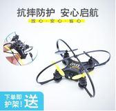 無人機-迷你抖音無人機四軸飛行器遙控飛機小型直升飛機兒童玩具充電 提拉米蘇