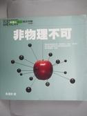 【書寶二手書T5/雜誌期刊_IAX】科學人雜誌-非物理不可_高湧泉