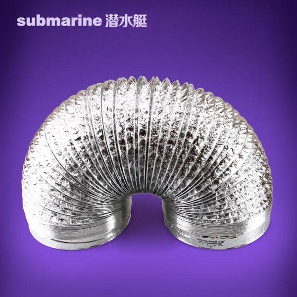 潛水艇衛生間排煙管 燃氣熱水器浴霸通風管道換氣鋁箔排風管 2米  ATF  極有家