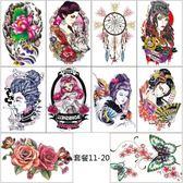 身體彩繪 10張裝紋身貼防水男女持久手臂正韓刺青隱形仿真花臂紋身貼紙彩繪