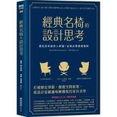經典名椅的設計思考(百位日本設計人評選必知必學賞椅百科)