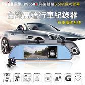 [富廉網]【飛樂 Philo】PV650S 進階版 6.5吋 雙鏡頭安全預警行車紀錄器