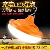 行動應急燈家用led可充電燈泡超亮夜市地攤燈戶外燈 小艾時尚NMS