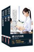 2019年漢翔航空師級[企管專管/人力資源]套書(贈國文‧作文)(S109E18-1)