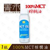 菁禾GENHAO棕櫚油MCT1瓶(500ml),MCT,中鏈脂肪酸,生酮飲食,防彈咖啡