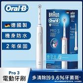 歐樂B PRO3000 3D電動牙刷-白色