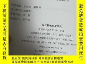 二手書博民逛書店罕見現代稅收制度研究Y266593 財政部幹部教育中心組編 經濟