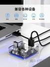 電腦usb接口擴展器3.0分線器桌面透明拓展塢ubs擴展塢hub帶供電