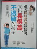 【書寶二手書T1/親子_OFN】跟著楊晨醫師這樣做,養出長得高、不過敏的孩子…_楊晨
