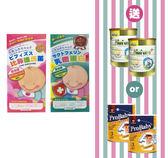新兒寶 Newbabe 乳鐵蛋白初乳顆粒+乳兒型比菲德氏菌 顆粒300g 送 奶粉二選一