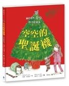 空空的聖誕襪〔暢銷紀念版〕【城邦讀書花園】
