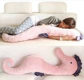 可愛海馬長條睡覺公仔抱枕毛絨玩具男朋友抱枕孕婦睡覺抱枕可拆洗   汪喵百貨