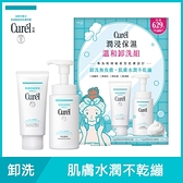 Curel潤浸保濕溫和卸洗組