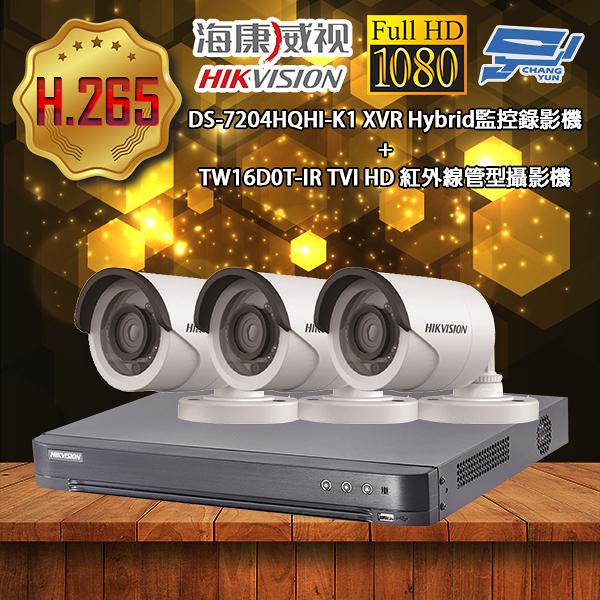 海康威視 優惠套餐DS-7204HQHI-K1 500萬畫素 監視主機 +TW16D0T-IR 管型攝影機*3 不含安裝