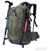 登山背包 戶外登山包40升大容量輕便爬山包出行防水運動雙肩包途步旅行 朵拉朵YC