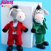 搖頭驢公仔男孩女孩兒童電動毛絨玩具會唱歌跳舞的搞笑音樂動物 【限時88折】