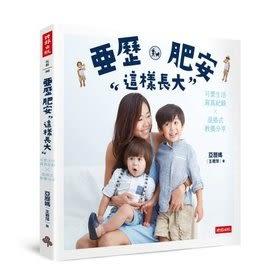 亞歷、肥安這樣長大:可愛生活寫真紀錄×混搭式教養分享 / 亞歷媽(王君萍)