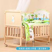 嬰兒床 實木多功能環保寶寶床搖籃床 折疊bb床無漆兒童床拼接大床