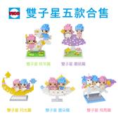 【Tico微型積木】雙子星積木 Little Twin Star 療癒系列 (五款合售)