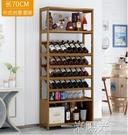 酒架酒吧落地酒櫃家用葡萄酒紅酒擺件實木收納展示架置物架酒杯架  一米陽光